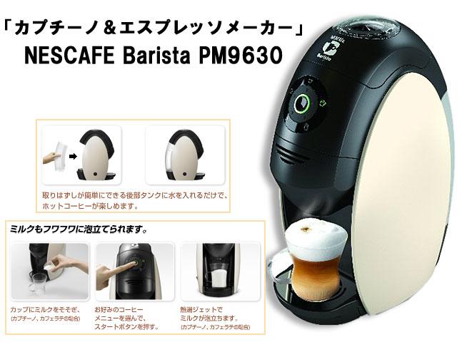 NESCAFE Barista-バリスタ-「カプチ…