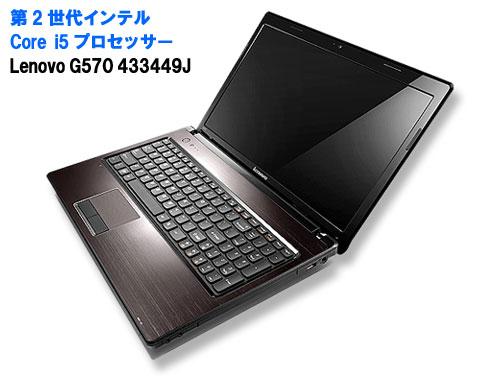 Lenovo G570「ノートパソコン」43344…