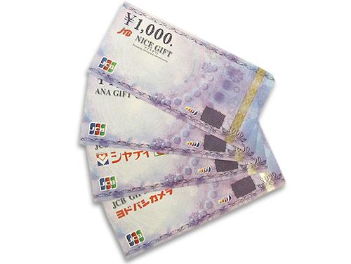 JCB ギフトカード 1000円(広告あり)