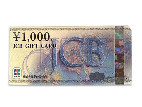 JCBギフトカード 1000円 旧デザイン