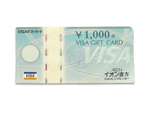 三井住友カードVISAギフトカード 1000円(広…