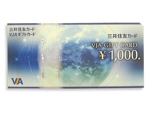 三井住友カードVJAギフトカード 1000円