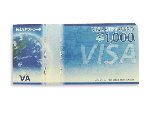 三井住友カードVISAギフトカード 1000円