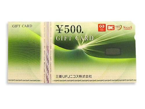 三菱UFJニコスギフトカード 500円