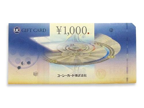 UCギフトカード 1000円