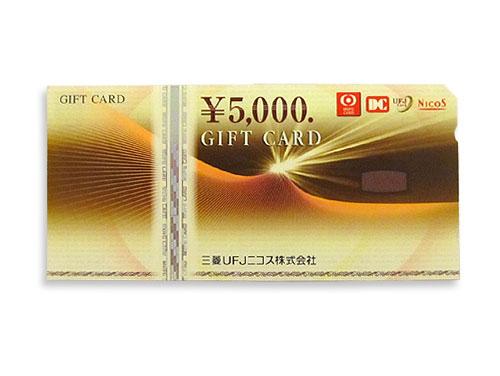 三菱UFJニコスギフトカード 5000円