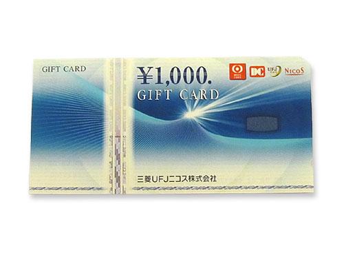三菱UFJニコスギフトカード 1000円