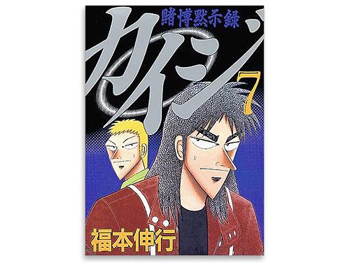 賭博黙示録カイジ 単行本 7巻(福本伸行 週刊ヤン…