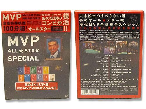 人志松本のすべらない話 夢のオールスター戦 歴代MVP全員集合スペシャル DVD*