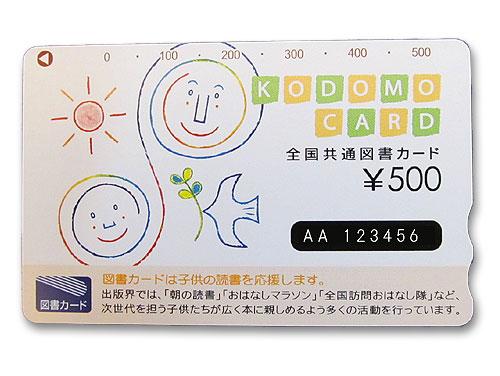 図書カード「プリペイドカード」500円