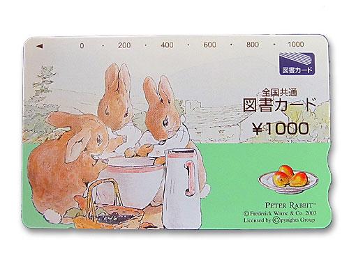 図書カード「プリペイドカード」1000円