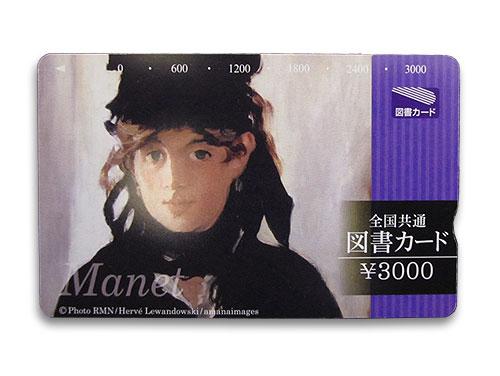 図書カード「プリペイドカード」3000円