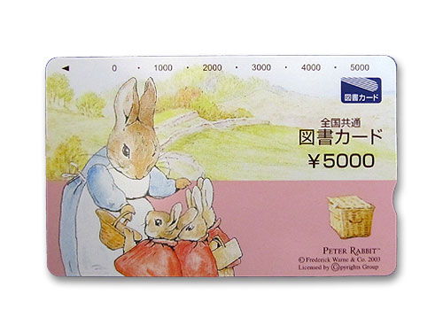 図書カード「プリペイドカード」5000円