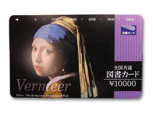 図書カード「プリペイドカード」10000円