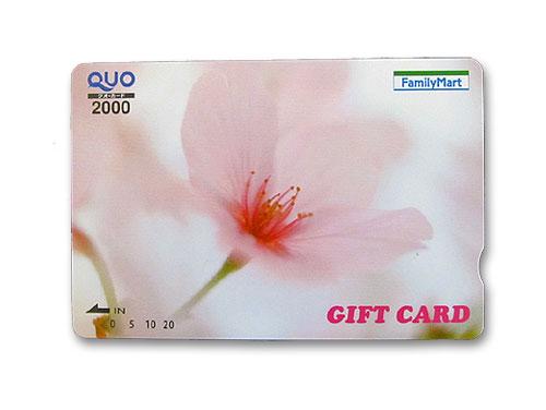 QUOカード「プリペイドカード」2000円