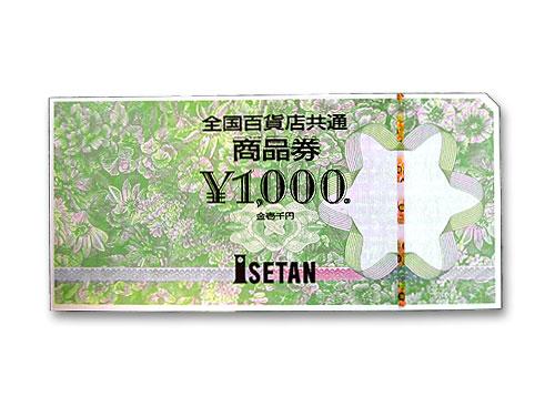 全国百貨店共通商品券 1000円