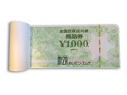 全国百貨店共通商品券 10000円(1000円×1…
