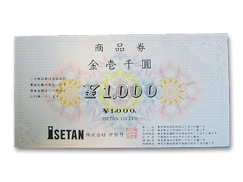 伊勢丹商品券 1000円