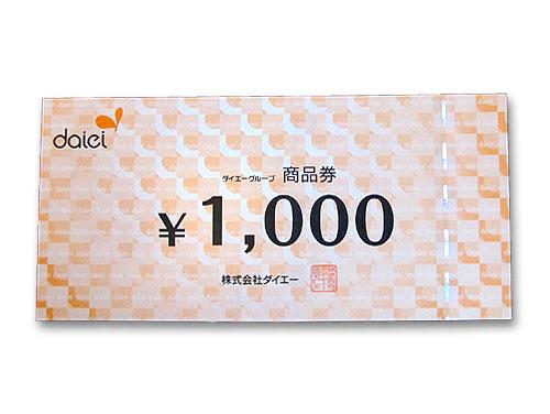 ダイエーグループ商品券 1000円