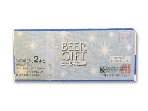 ビール共通券 633ml×2本(有効期限2016年…