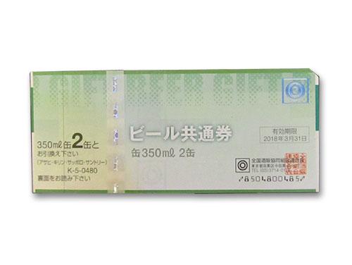 ビール共通券 缶350ml×2缶(有効期限2018…