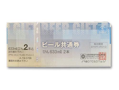 ビール共通券 633ml×2本(有効期限2018年…