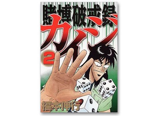 賭博破戒録カイジ 単行本 2巻(福本伸行 週刊ヤン…