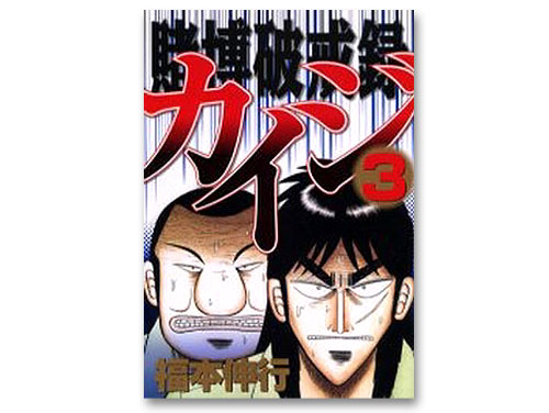 賭博破戒録カイジ 単行本 3巻(福本伸行 週刊ヤン…