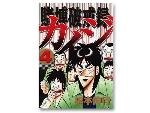 賭博破戒録カイジ 単行本 4巻(福本伸行 週刊ヤン…