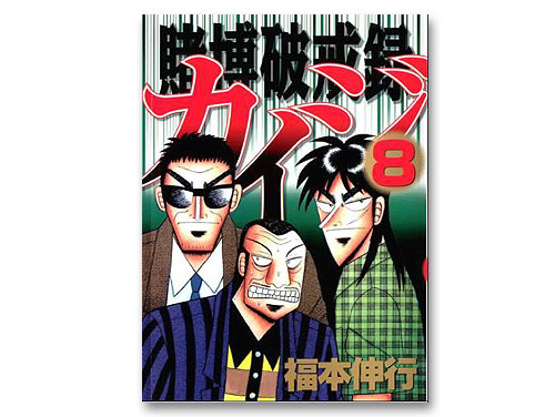 賭博破戒録カイジ 単行本 8巻(福本伸行 週刊ヤン…