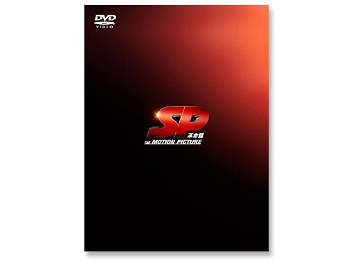SP 革命篇 DVD 特別版「SP THEMOTI…