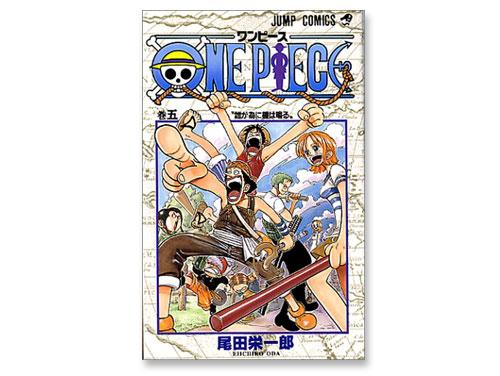 ONE PIECE 単行本 5巻(尾田 栄一郎 週…
