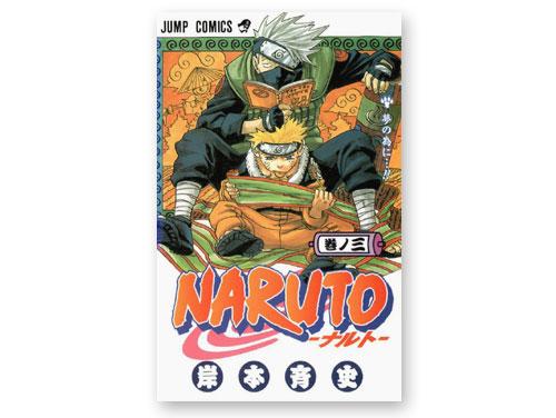 NARUTO -ナルト-3巻(岸本斉史 週刊少年ジ…