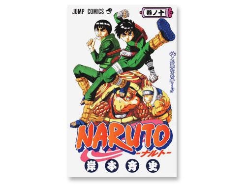 NARUTO -ナルト-10巻(岸本斉史 週刊少年…