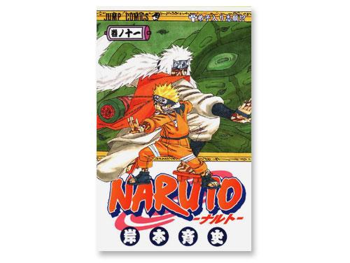NARUTO -ナルト-11巻(岸本斉史 週刊少年…