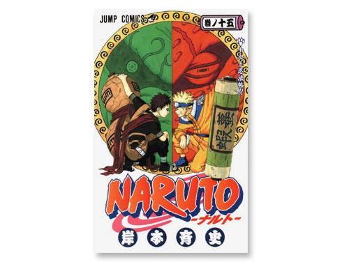 NARUTO -ナルト-15巻(岸本斉史 週刊少年…