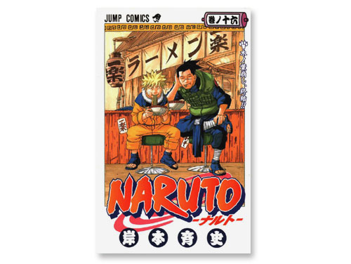 NARUTO -ナルト-16巻(岸本斉史 週刊少年…