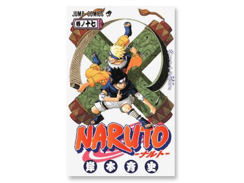 NARUTO -ナルト-17巻(岸本斉史 週刊少年…