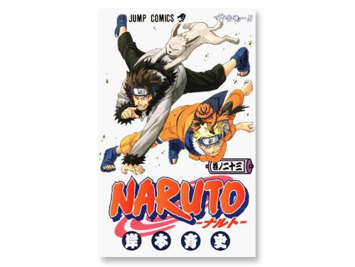 NARUTO -ナルト-23巻(岸本斉史 週刊少年…