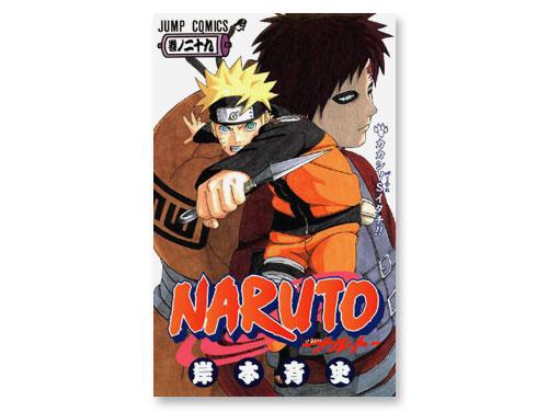 NARUTO -ナルト-29巻(岸本斉史 週刊少年…