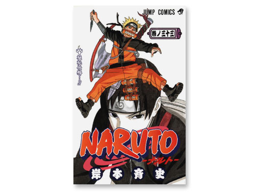 NARUTO -ナルト-33巻(岸本斉史 週刊少年…