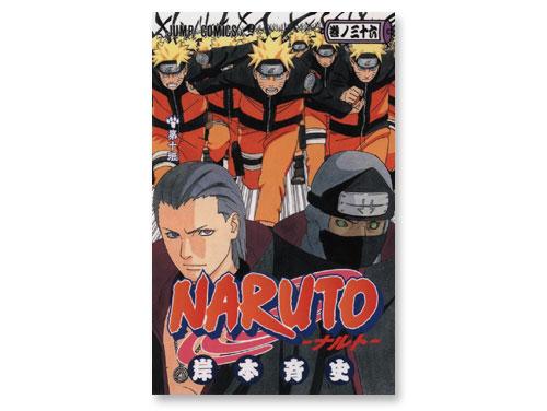 NARUTO -ナルト-36巻(岸本斉史 週刊少年…