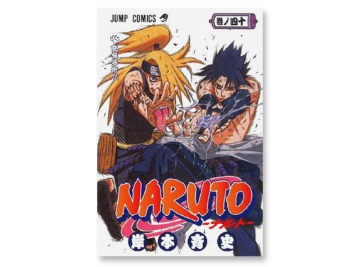 NARUTO -ナルト-40巻(岸本斉史 週刊少年…