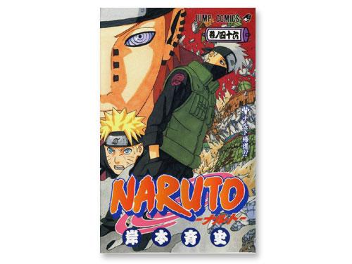 NARUTO -ナルト-46巻(岸本斉史 週刊少年…