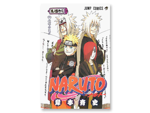 NARUTO -ナルト-48巻(岸本斉史 週刊少年ジャンプ)(中古品)*