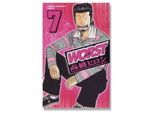 WORST 7巻(高橋ヒロシ 月刊少年チャンピオン…