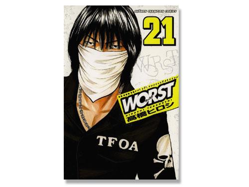 WORST 21巻(高橋ヒロシ 月刊少年チャンピオ…