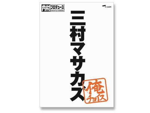 内村プロデュース「俺チョイス 三村マサカズ」DVD…