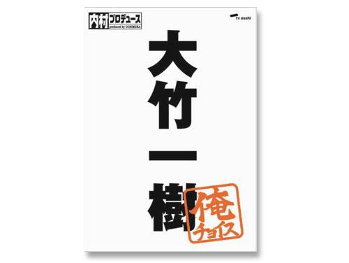 内村プロデュース「俺チョイス 大竹一樹」DVD*