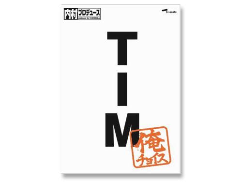 内村プロデュース「俺チョイス TIM」DVD*